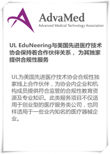 AdvaMed_logo_color [Converted]-01 - Copy_副本