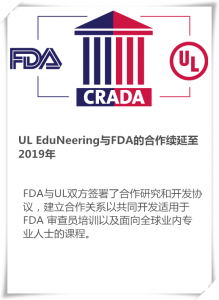 FDA CRADA Big Logo 122713-01_副本