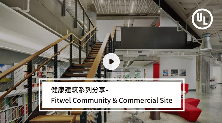 Fitwel video